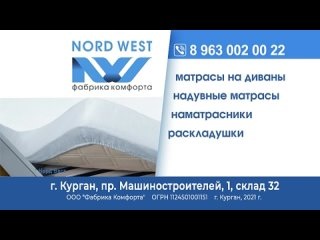 матрасы_10  Фабрика Норд-Вест