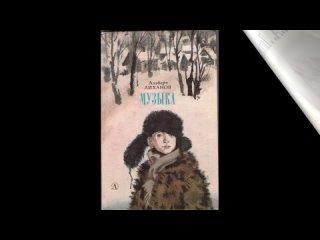 Буктрейлер по книге Альберта Лиханова Музыка
