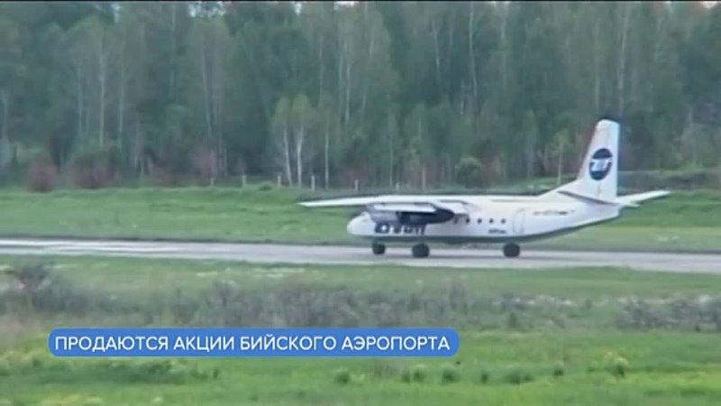 Алтайский край продаст свою долю в АО Бийский аэропорт