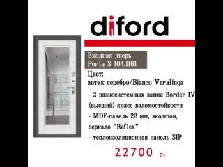салон дверей Diford - ДМ Porta S 104.П61 антик серебро/Bianco Veralinga