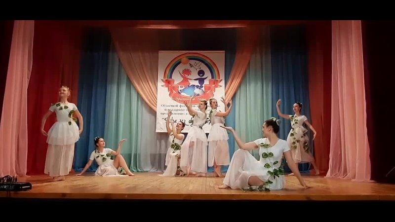 Образцовый хореографический коллектив Энергия Танец Лесные нимфы
