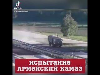 Испытание армейского КАМАЗа