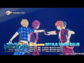 - あんさんぶるスターズDREAM LIVE 1st Tour Morning Star Bluray  DVD ダイジェスト
