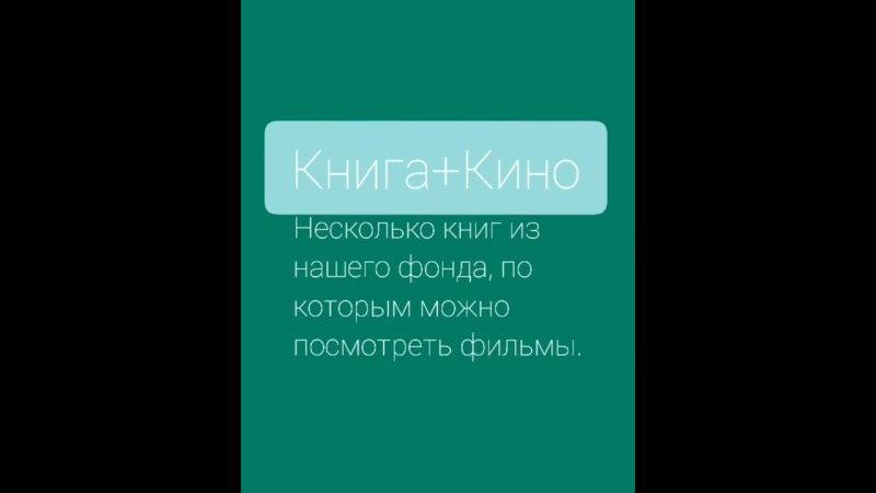 книга и кино.mp4