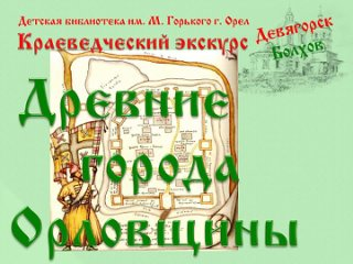 Biblioteka Gorkogotan video