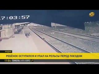 6-летний ребенок оступился и упал на рельсы перед идущим поездом
