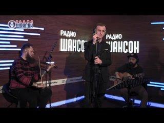 """Гоша Грачевский - Скрипач I На Радио Шансон в программе """"Живая струна"""""""