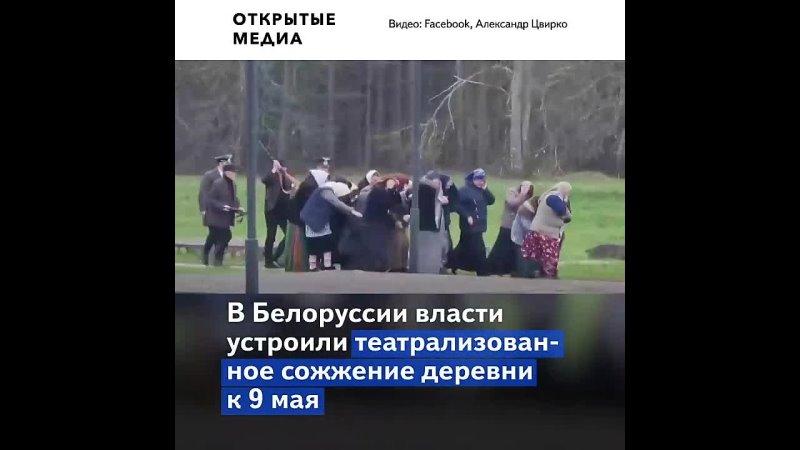 В Белоруссии власти устроили театрализованное сожжение деревни в честь 9 мая