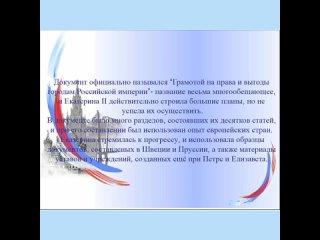 познавательная программа История становления местного самоуправления в России.mp4
