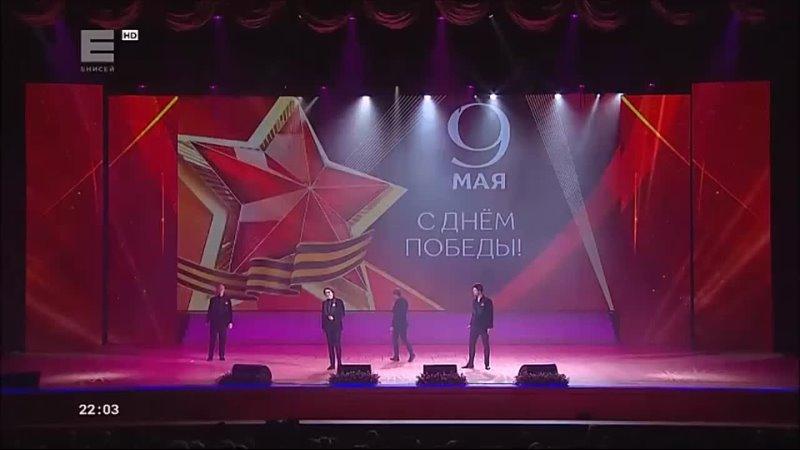 Группа Кватро в Сибири С праздником 76 летия Победы