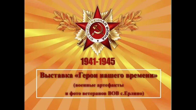 ГЕРОИ НАШЕГО ВРЕМЕНИ mp4
