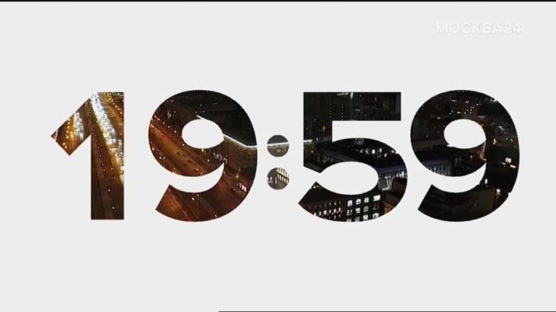 Анонсы рекламный блок и начало часа Москва 24 16 04 2021 20 00