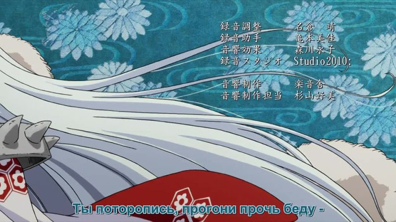 Inuyasha Ending 12 Full Tooi Michi No Saki De rus sub