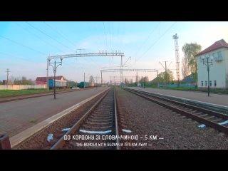 Разгар весны между двумя границами : железная дорога Ужгород - Чоп глазами машиниста поезда