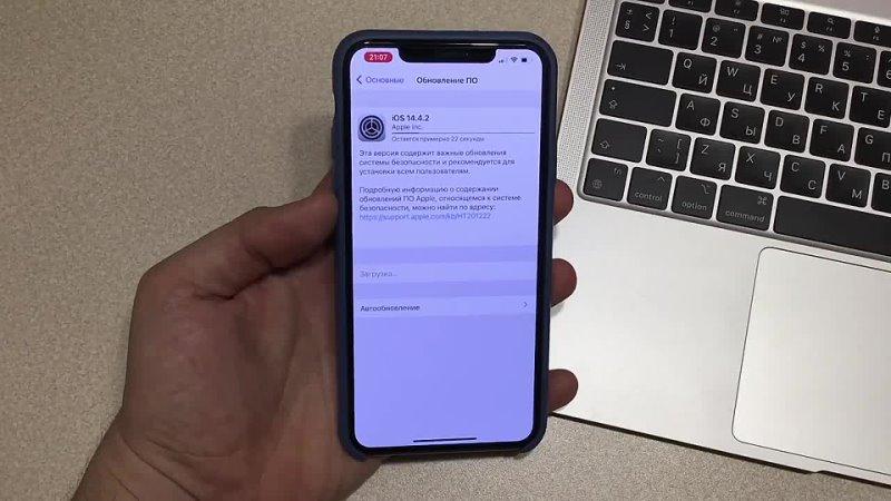 iOS 14.4.2 что нового_! Стоит ли обновляться на iOS 14.4.2 обновление_