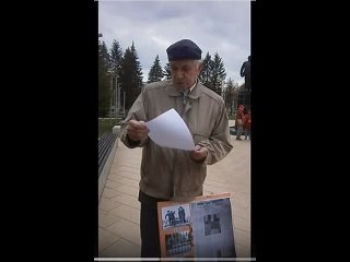 ; У памятника В.И. Ленину ; Сбор подписей под письмом в Министерство Обороны РФ на имя С.К. Шойгу