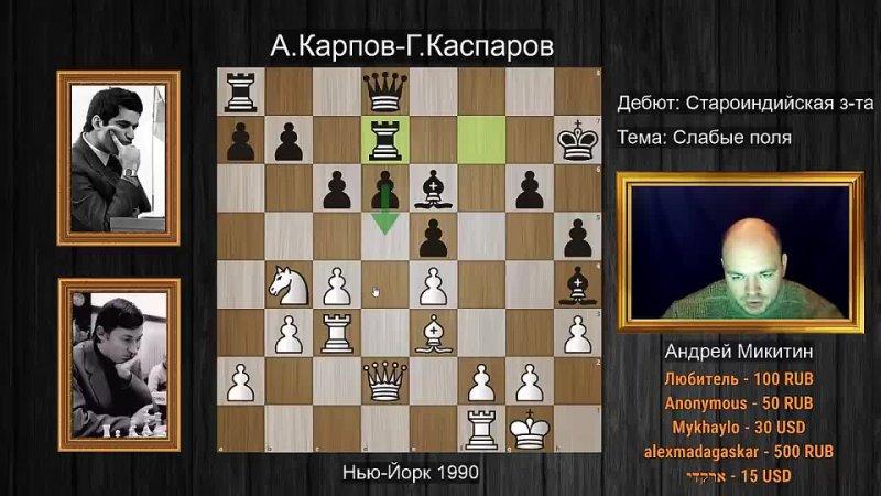 А Карпов Г Каспаров Невероятный ЗЕВОК чемпиона мира в Староиндийке 7 партия матча в Нью Йорке