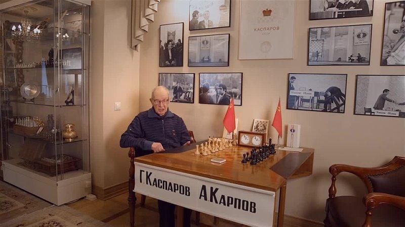 Гроссмейстер Юрий Авербах о столе с матча Карпов Каспаров 2015