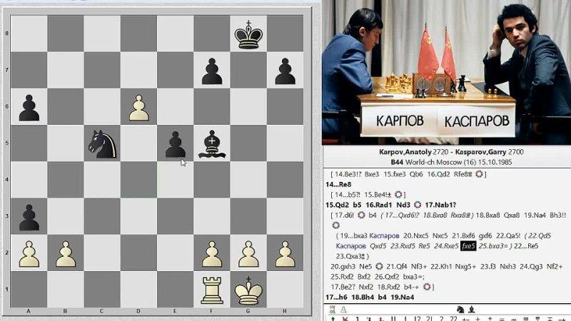 Партия изменившая историю Анатолий КАРПОВ 🆚 Гарри КАСПАРОВ Доминация в шахматах
