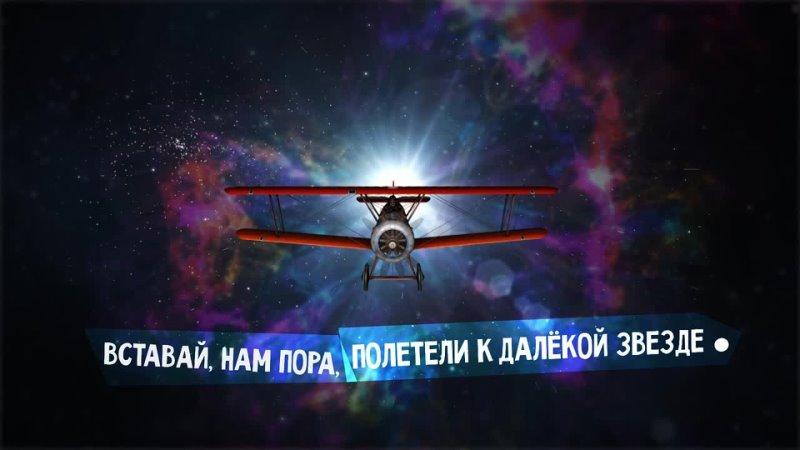 Nоль Три - Авиатор Вселенной (lyric video)