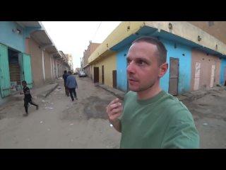 [ХОЧУ ДОМОЙ - Путешествия, в которые вы не поедете] Страна рабства, многоженства и батонов. Мавритания - безумная прогулка. Нуак
