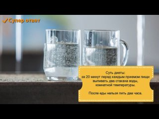 Простая Эффективная (водная диета) для ленивых Похудение минус 12 кг за 2 недели отзывы и результаты.mp4