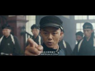 Fist of Legend (2019)  - Movie Trailer - Far East Films