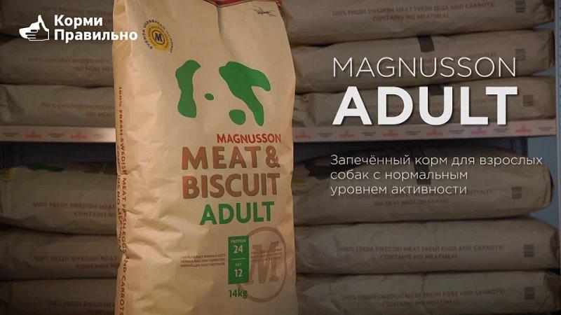Magnusson ADULT запечённый корм для взрослых собак