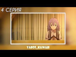 [Yaros_Kawaii] Mushoku Tensei (Реинкарнация безработного) - Смешные моменты из аниме. Аниме приколы. 1 сезон.
