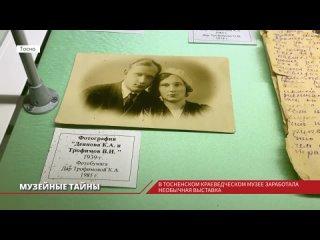 В краеведческом музее Тосно заработала необычная выставка