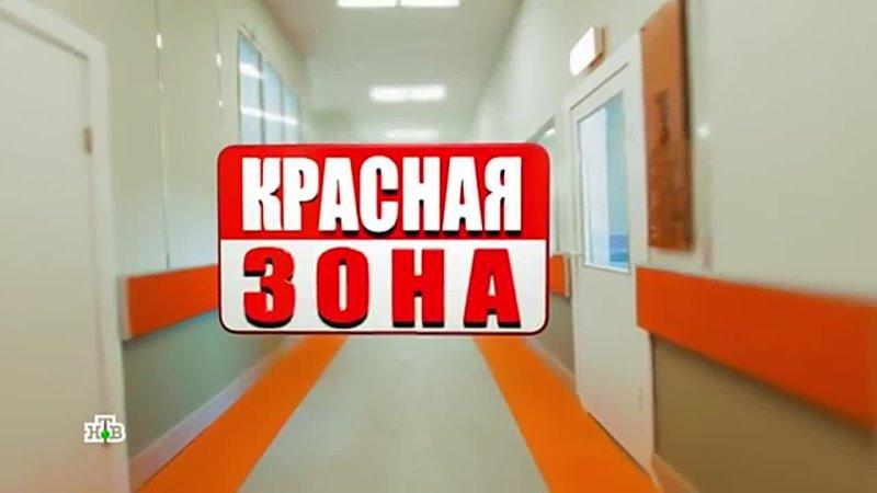 Красная зона 25 серия