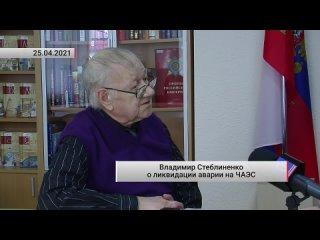 Владимир Стеблиненко о ликвидации аварии на ЧАЭС. Актуально.