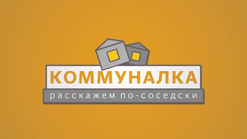 Коммуналка выпуск № 58