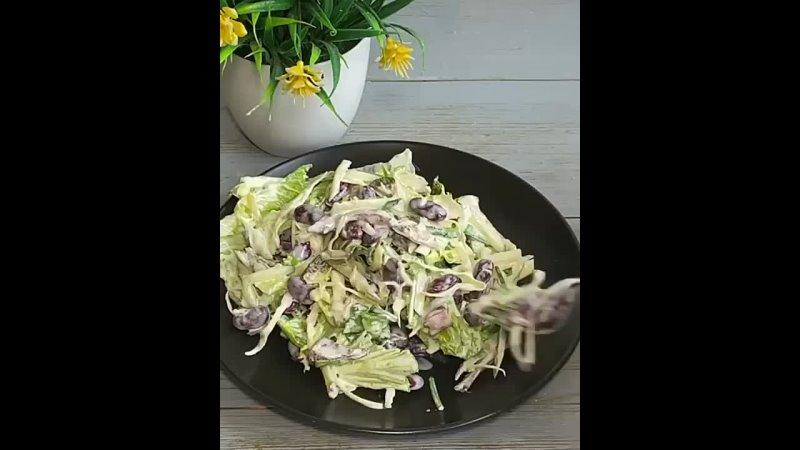 Салат с фасолью ВКУС Рецепты кулинария