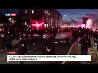 В Дании прошли массовые митинги против COVID-ограничений