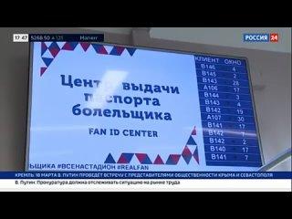 Российская премьер-лига объявила о запуске аналога Fan ID - Россия 24