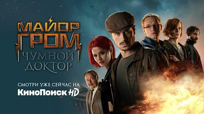 Фильм Майор Гром Чумной Доктор на КиноПоиск HD