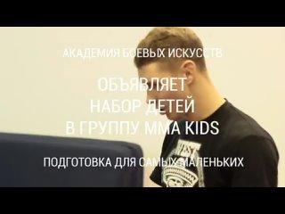 Академия Боевых Искусств объявляет набор детей от 5-ти лет в группу ММА «KIDS»!Ваш ребенок получит профессиональную подготовку