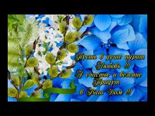 Красивое Поздравление с Вербным Воскресеньем !  Самая Красивая Видео Открытка Пожелания !