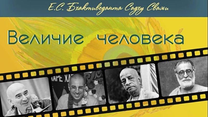 Величие человека (2020-11-14) - Энвер Измайлов