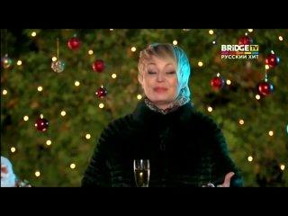 Новогоднее обращение (Bridge TV Русский хит, ) Катя Лель