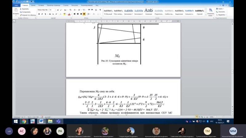 Строительная механика ГТС Б3118080301гдстр-20210318_001144-Meeting Recording