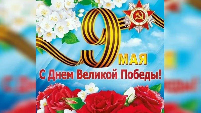 Поздравление День Победы 9 мая 2021 года под Л Лещенко