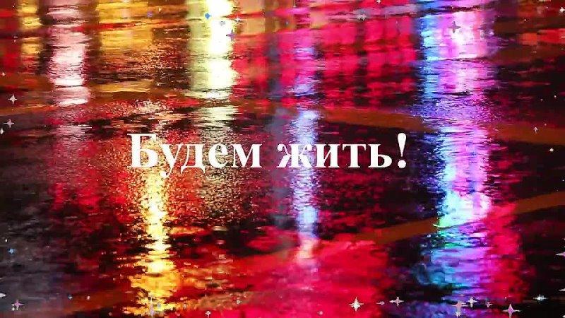 Доброе утро Будет все хорошо Будем жить несмотря ни на что Как прекрасна жизнь Трогательные слова mp4