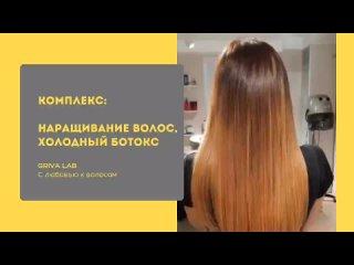 Наращивание волос + холодный ботокс