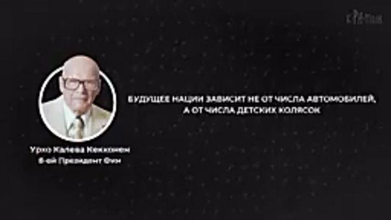 КАТАСТРОФА В ДЕМОГРАФИИ Русские в неволе не размножаются 144 X 256 mp4