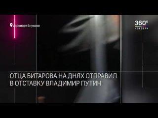 «Иди сюда, мразь!»_ драка сыновей Жириновского и экс-главы Северной Осетии во Внуково. Видео
