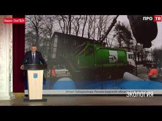 Отчёт губернатора: об экологии в Ленинградской области