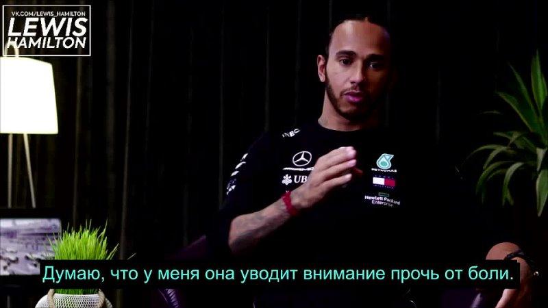 Льюис рассказывает о тренировках и о том что слушает пока тренируется Русские субтитры