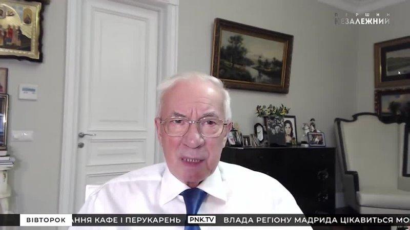 Ты что дядя когда Украина вступит в НФТО Завтра что ли Азаров